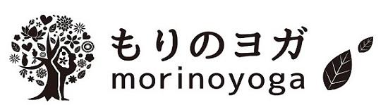 もりのヨガ (静岡県)森町・浜北区 ヨガスタジオ モリノヨガ